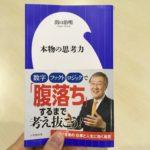 【書評】出口治明さんの新刊「本物の思考力」。直観力を磨くには、勉強するしかない!