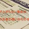 上昇し続ける米国市場と、停滞する日本市場の違いは個人のマインドセットって話