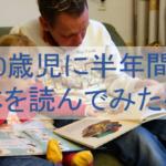 新米パパが6ヶ月間0歳児の赤ちゃんに絵本の読み聞かせをやってみた感想