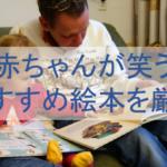 0歳児にオススメの絵本11選!6ヶ月の赤ちゃんでも大爆笑した絵本を厳選!