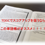 TOEICオススメ英単語帳4選と効率的な使い方【単語力で200点UP!】