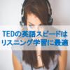 英語の勉強にマンネリを感じている人が、TEDトークを取り入れるべき3つの理由