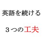 英語学習で習慣化が絶対に欠かせない理由と習慣化するための3つの工夫
