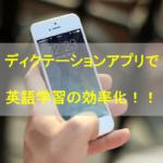ディクテーションアプリで英語を効率よく学ぼう!【オススメアプリを厳選!】