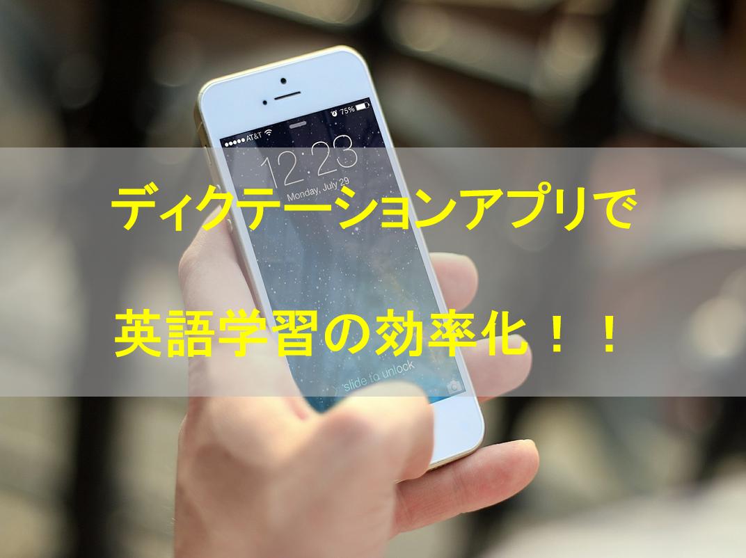 ディクテーションアプリが教材に!英語学習効果が高いオススメの勉強方法は?