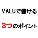 買い手としてVALUで利益をあげるためにチェックしておきたい3つのポイント