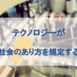 革新的なテクノロジーが「お金の話はタブー」な日本社会を変える!!