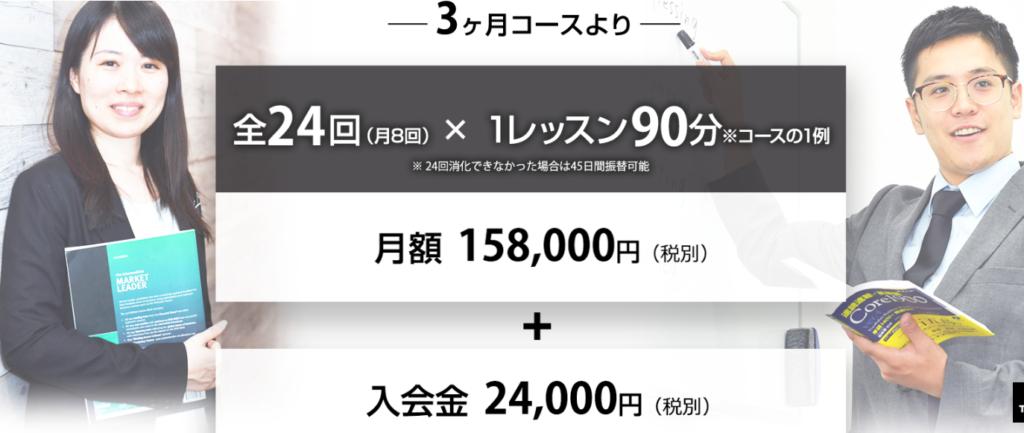 24/7englishの料金