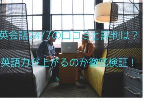 英会話24/7の口コミと評判
