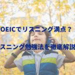 TOEICリスニング満点の勉強法