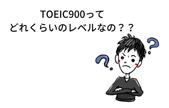 TOEIC900のレベルとは?