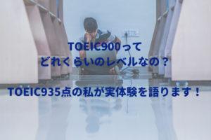 TOEIC900のレベルを実体験で語ります