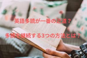 英語の多読は効果ある?